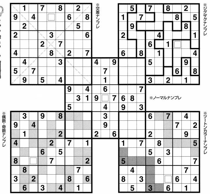 Printable Crazy Sudoku